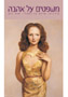 """משפטים על אהבה מאת ארנה בן נפתלי וחנה נוה, עורכות בספר מופיע מאמרי: """"התחזות כאדם אחר: חיקוי ומרי מגדרי במשפט של חן אלקובי"""""""